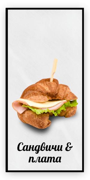 sandvichi 2