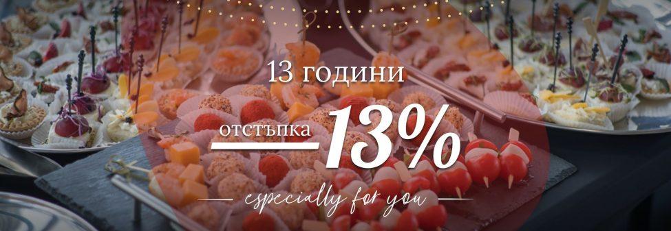 13% намаление на всички кетъринг предложения по повод 13 години Classic Catering Company!